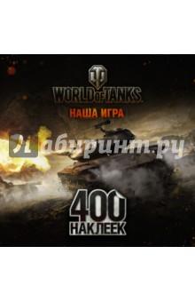 World of Tanks. Альбом 400 наклеек 2