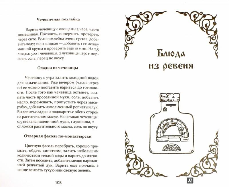 Иллюстрация 1 из 15 для Пропитание на последние времена. Советы и рецепты православным христианам | Лабиринт - книги. Источник: Лабиринт