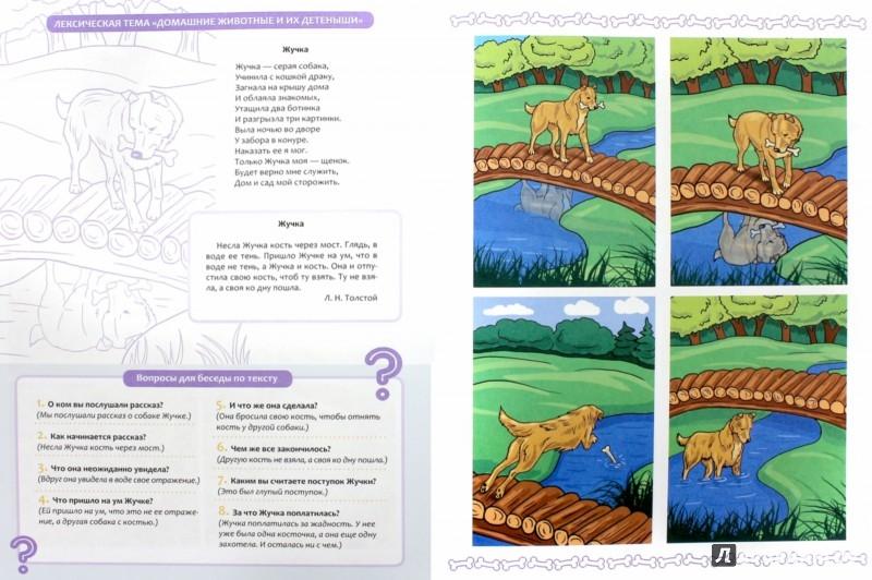 Иллюстрация 1 из 13 для Обучение детей пересказу по опорным картинкам (5-7 лет). Выпуск 2. ФГОС - Наталия Нищева | Лабиринт - книги. Источник: Лабиринт
