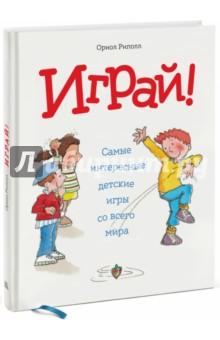Играй! Самые интересные детские игры со всего мира силберг джеки игры которые учат детей читать