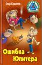 Ошибка Юпитера, Крымов Егор