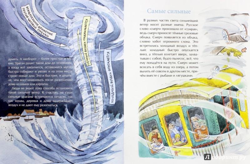 Иллюстрация 1 из 40 для Ветер - Ольга Колпакова | Лабиринт - книги. Источник: Лабиринт