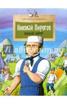 Николай Пирогов. Великий хирург калмыкова е николай пирогов великий хирург