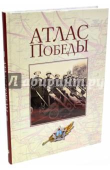 Атлас Победы. Великая Отечественная война 1941-1945 гг. война народная великая отечественная война 1941 1945