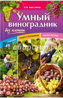 Умный виноградник без хлопот купить черенки винограда в украине осень 2012