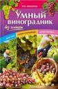 Умный виноградник без хлопот, Анисимов Николай Викторович