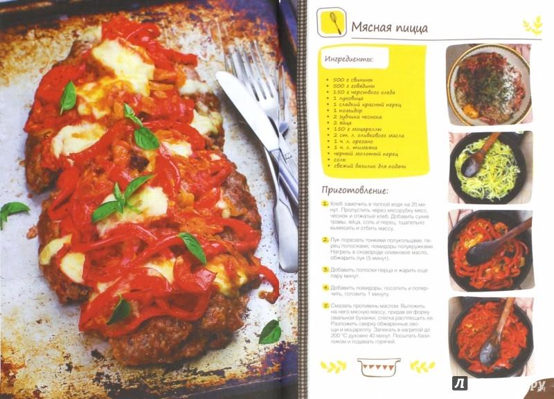 Иллюстрация 1 из 25 для Пиццы и открытые пироги. Готовим на сковороде, в духовке, мультиварке - Зоряна Ивченко | Лабиринт - книги. Источник: Лабиринт