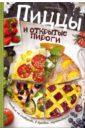 Ивченко Зоряна Пиццы и открытые пироги. Готовим на сковороде, в духовке, мультиварке