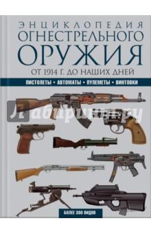 Энциклопедия огнестрельного оружия ножны для штыка винтовки маузер