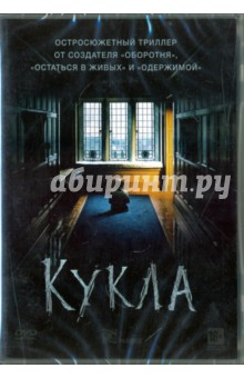 Zakazat.ru: Кукла (DVD). Белл Уильям Брент