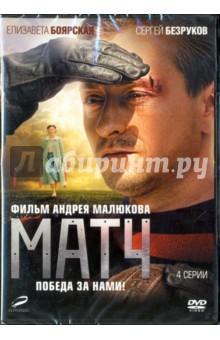 Матч. 01-04 серии (DVD) билеты на матч динамо барселона