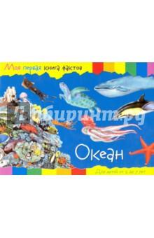 купить Океан по цене 201 рублей