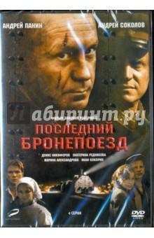 Последний бронепоезд. 01-04 серии (DVD) бронепоезд