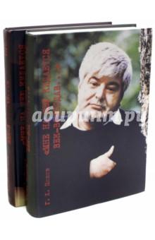 Мне на шею кидается век-волкодав... В 2-х томах шанс для неудачников в 2 х томах