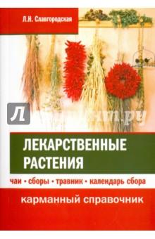 Лекарственные растения. Чаи, сборы, травник, календарь сбора