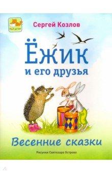 Ёжик и его друзья. Весенние сказки солнечный заяц и медвежонок и другие сказки