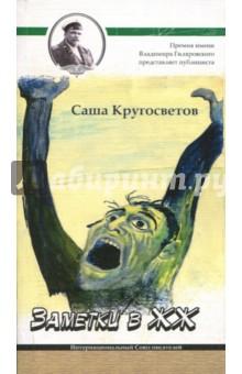 Заметки в ЖЖ. Публицистика диляра тасбулатова у кого в россии больше