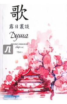 » Душа. Русско-японский сборник. Том 1