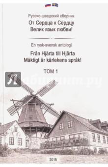 » Русско-шведский сборник. Oт cердца к cердцу