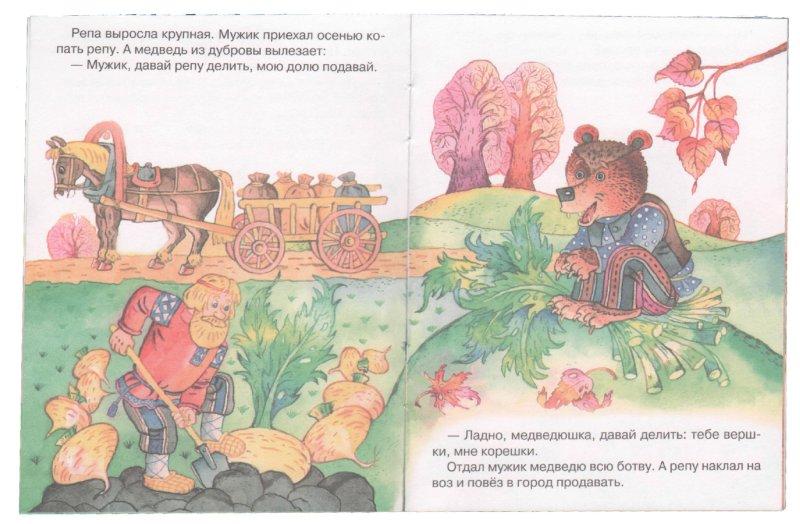 Иллюстрация 1 из 2 для Мужик и медведь   Лабиринт - книги. Источник: Лабиринт