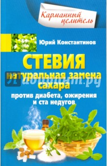 Стевия. Натуральная замена сахара