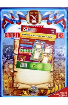 Комплект плакатов. Уголок кадетского класса. ФГОС комплект плакатов антикоррупционная безопасность фгос