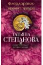 Степанова Татьяна Юрьевна Флердоранж - аромат траура