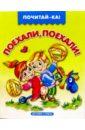 Поехали, поехали! открытка поехали из серии бессмысленные котики автор татьяна перова