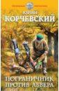 Корчевский Юрий Григорьевич Пограничник против абвера юрий корчевский погранец зеленые фуражки