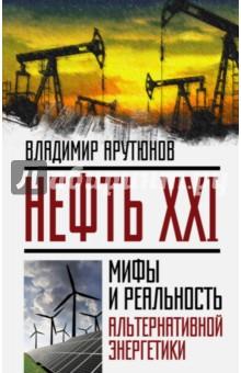 Нефть XXI. Мифы и реальность альтернативной энергетики арутюнов в нефть xxi мифы и реальность альтернативной энергетики