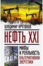 Нефть XXI. Мифы и реальность альтернативной энергетики, Арутюнов Владимир Сергеевич