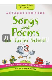 Английский язык. Песни и стихи на английском языке для начальной школы Титул