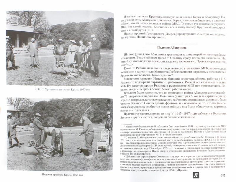 Иллюстрация 1 из 39 для Записки из чемодана. Тайные дневники первого председателя КГБ, найд. через 25 лет после его смерти - Иван Серов   Лабиринт - книги. Источник: Лабиринт