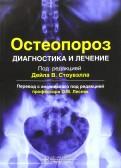 Остеопороз. Диагностика и лечение