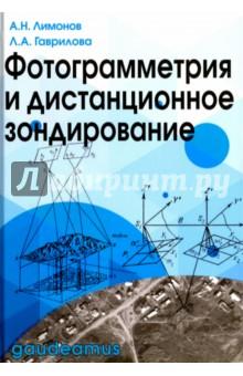 Фотограмметрия и дистанционное зондирование данные дистанционного зондирования земли