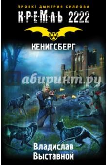 Кремль 2222. Кенигсберг книги издательство аст кремль 2222 ладога