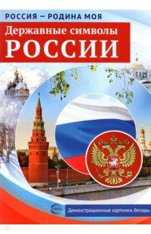 Россия - Родина моя. Державные символы России герб гимн и флаг россии