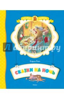 Короткая фантастика для детей читать
