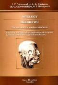 Миология. Учебное пособие для медицинских вузов