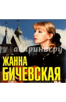 Жанна Бичевская (CD) cd диск fleetwood mac rumours 2 cd