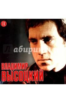 Высоцкий Владимир. Часть 2 (CD) cd диск fleetwood mac rumours 2 cd
