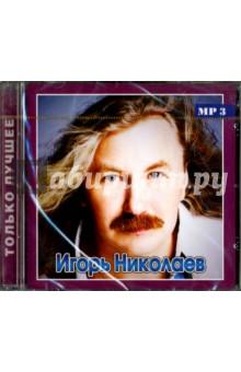 Игорь Николаев. Только лучшее (CD)