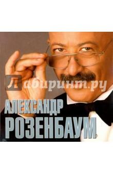 Александр Розенбаум (CD) футболка классическая printio я покажу тебе мир