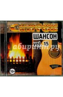 Zakazat.ru: Созвездие хитов. Шансон. Vol. 15 (CD).
