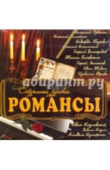 Старинные русские романсы (CD) оксана юрьева я спрячу тебя отполнойлуны