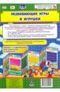 Пермякова М. А. Развивающие игры и игрушки. Ширмы с информацией для родителей и педагогов. ФГОС цена