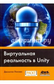 Виртуальная реальность в Unity оптимизаци игр в unity 5 советы и методы оптимизации приложений