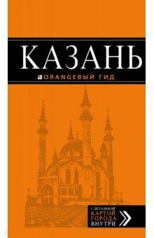 Казань. Оранжевый гид прогулки по казани