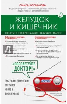 Электронная книга Желудок и кишечник. Советы и рекомендации ведущих врачей