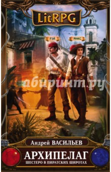 Архипелаг. Книга 1. Шестеро в пиратских широтах